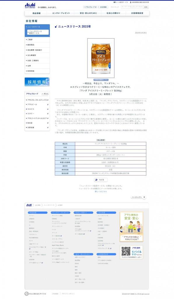 『ワンダ アイスクリーミープレッソ 缶280g』新発売|ニュースリリース 2015年|会社情報|アサヒ飲料