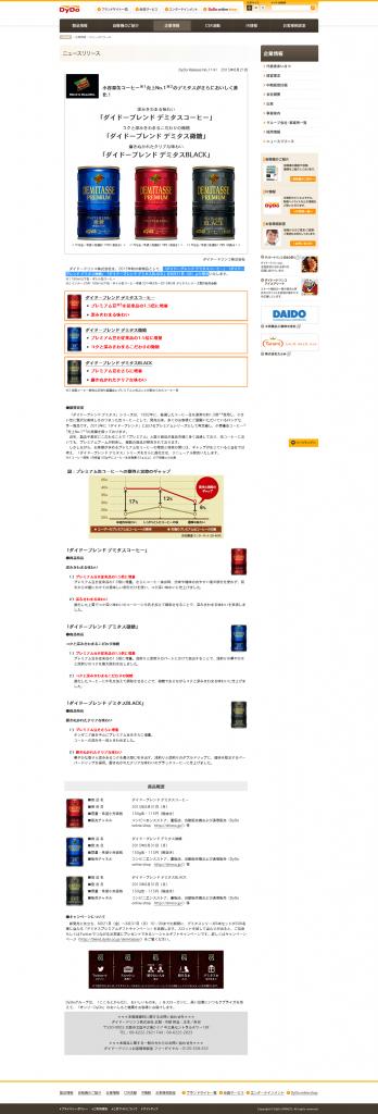 ニュースリリース|企業情報|ダイドードリンコ 「ダイドーブレンド デミタスコーヒー」「ダイドーブレンド デミタス微糖」「ダイドーブレンド デミタスBLACK」を8月31日(月)より発売