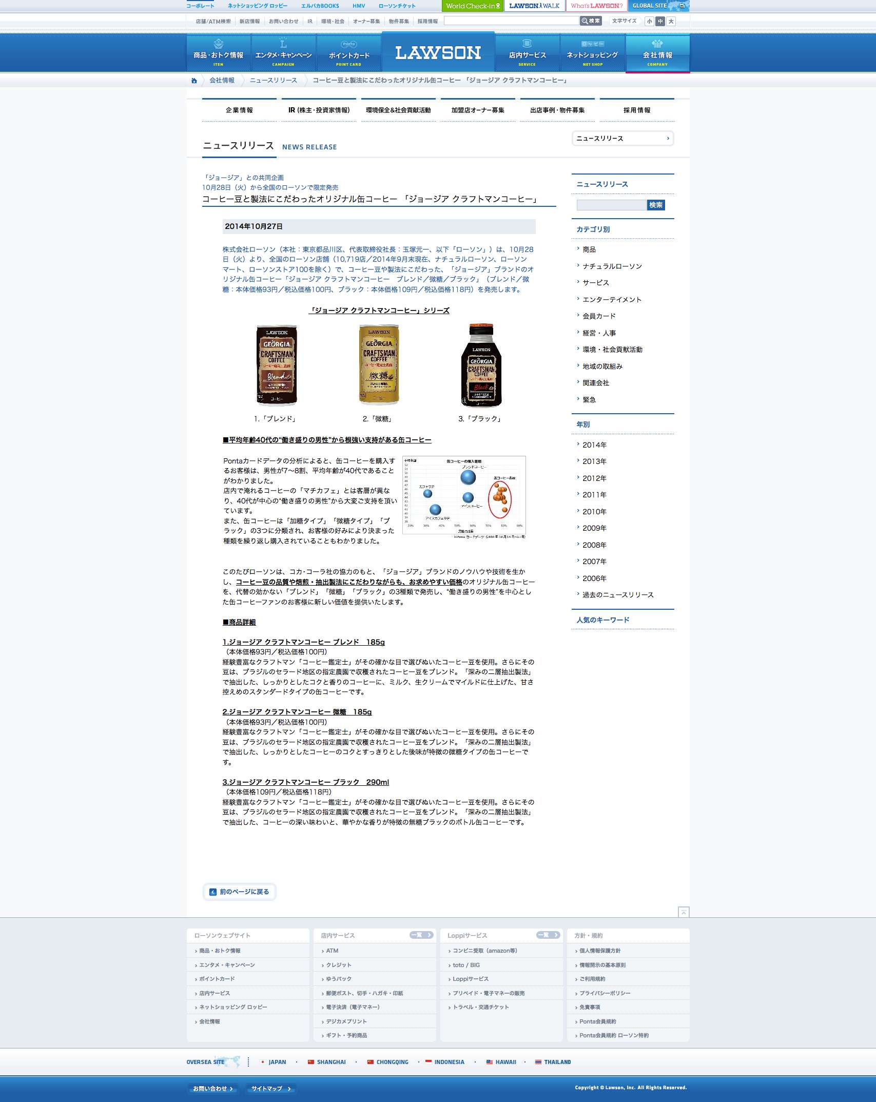 コーヒー豆と製法にこだわったオリジナル缶コーヒー 「ジョージア クラフトマンコーヒー」  ニュースリリース  会社情報  ローソン