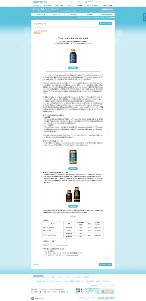 「プレミアムボス 微糖」ボトル缶 新発売  ニュースリリース  サントリー食品インターナショナル