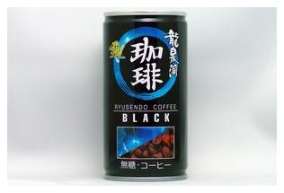 龍泉洞珈琲ブラック