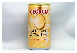 GEORGIA ふんわりミルクのカフェオーレ