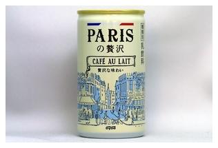 パリの贅沢