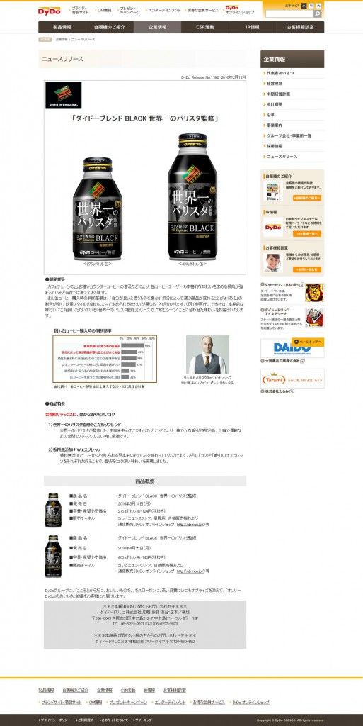 ニュースリリース 企業情報 ダイドードリンコ ダイドーブレンド BLACK 世界一のバリスタ監修 275g、400gボトル缶 発売