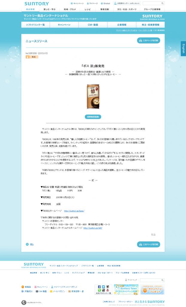 「ボス 憩」新発売  ニュースリリース  サントリー食品インターナショナル