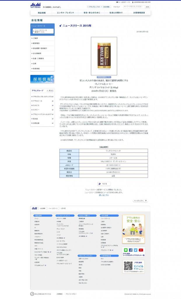 『ワンダ ロイヤルリッチ 缶185g』 2016年1月5日(火)新発売|ニュースリリース 2015年|会社情報|アサヒ飲料