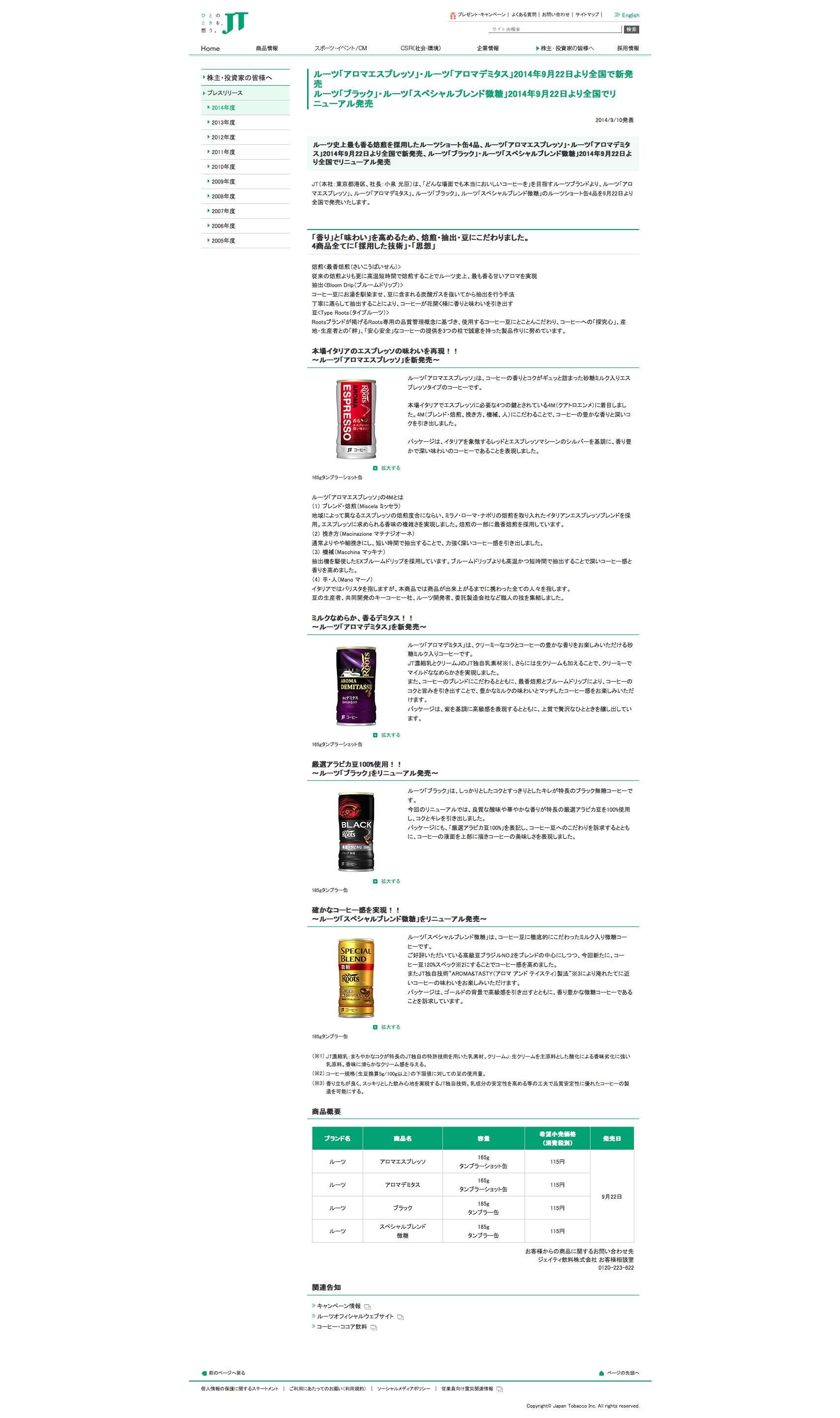 ルーツ「アロマエスプレッソ」・「アロマデミタス」新発売、2014年9月22日、ルーツ「ブラック」・「スペシャルブレンド微糖」リニューアル発売  JTウェブサイト