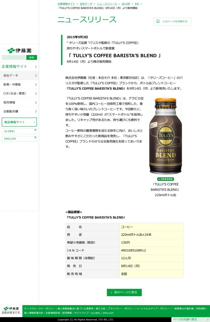 「TULLY'S COFFEE BARISTA'S BLEND」9月14日(月)より販売開始  ニュースリリース  伊藤園