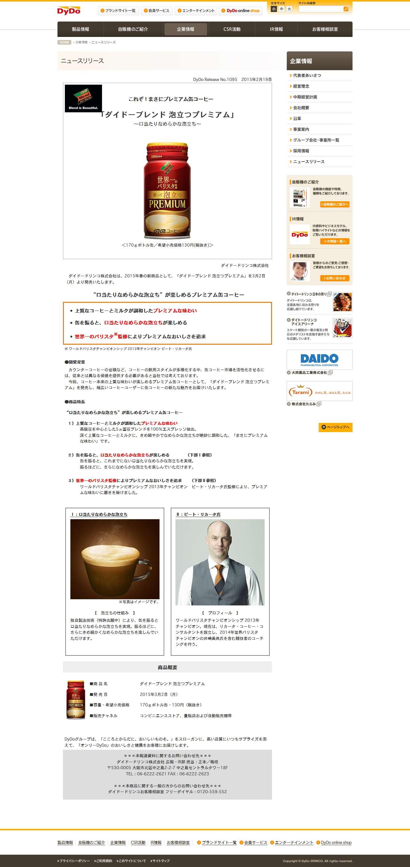 ニュースリリース|企業情報|ダイドードリンコ ダイドーブレンド 泡立つプレミアムを発売。