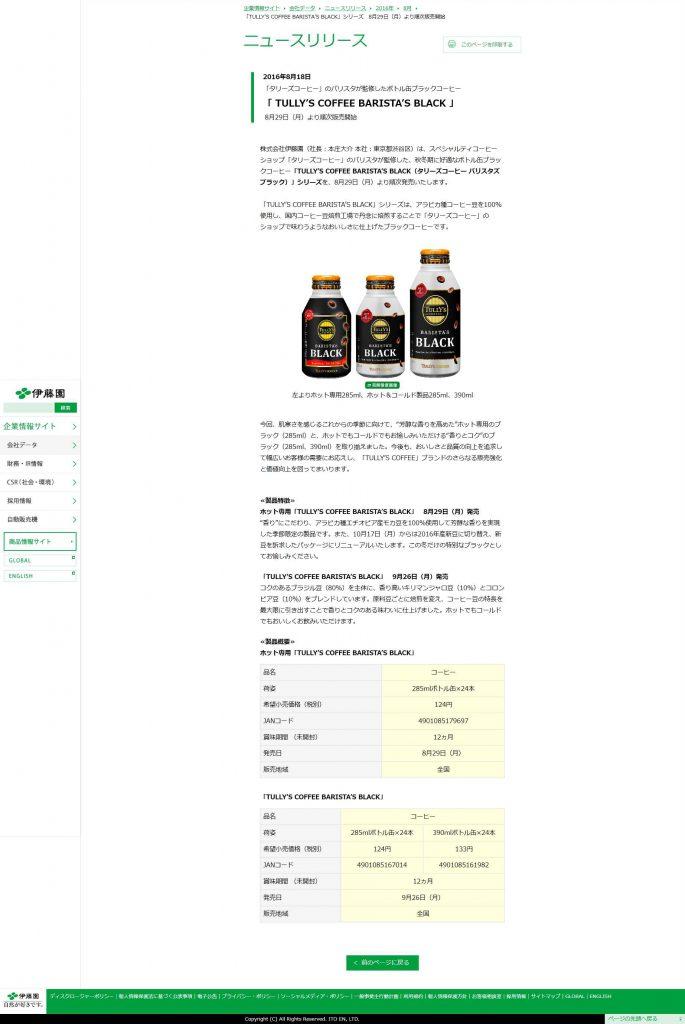 「TULLY'S COFFEE BARISTA'S BLACK」シリーズ 8月29日(月)より順次販売開始  ニュースリリース  伊藤園
