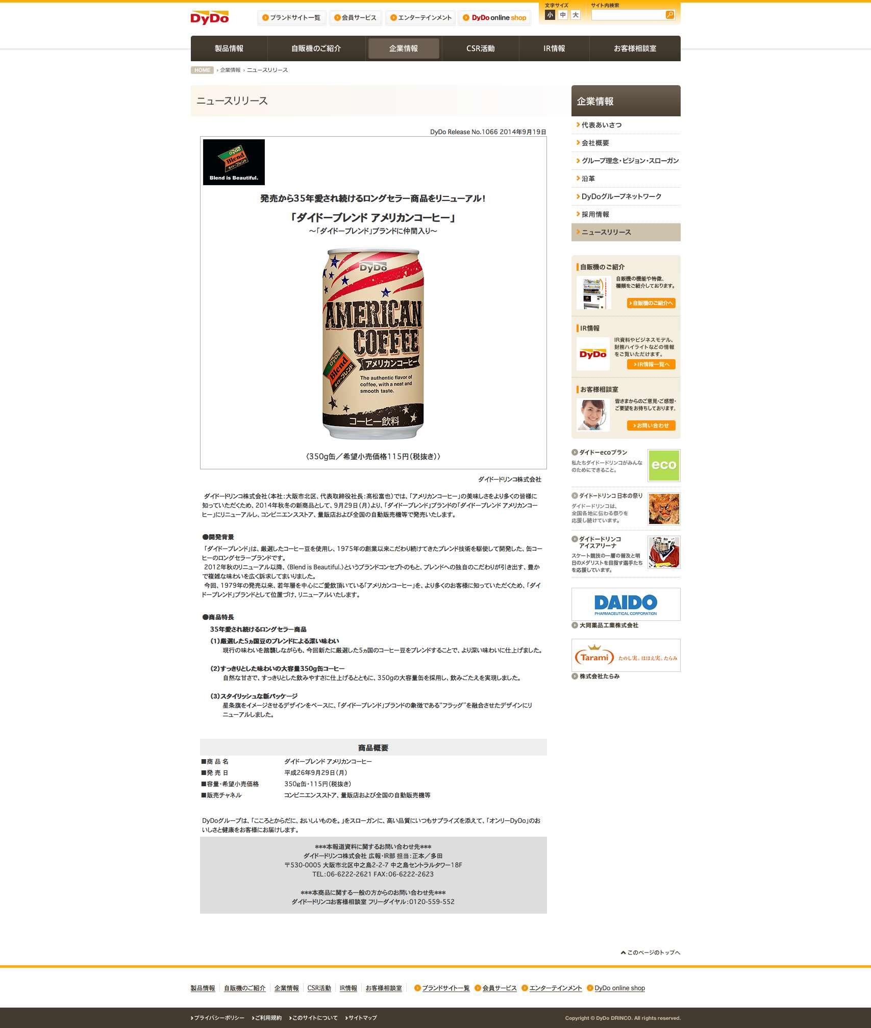 ニュースリリース|企業情報|ダイドードリンコ ダイドーブレンド アメリカンコーヒーリニューアル ー缶コーヒーマニアー