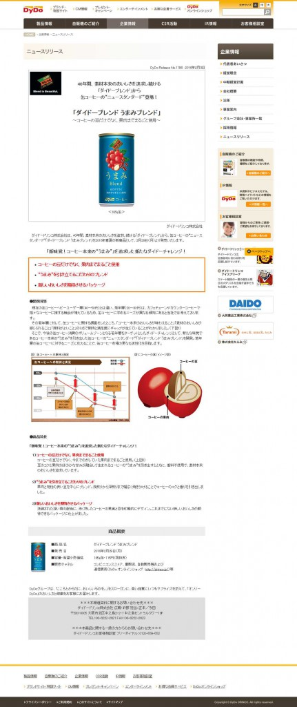 ニュースリリース|企業情報|ダイドードリンコ ダイドーブレンド うまみブレンド発売