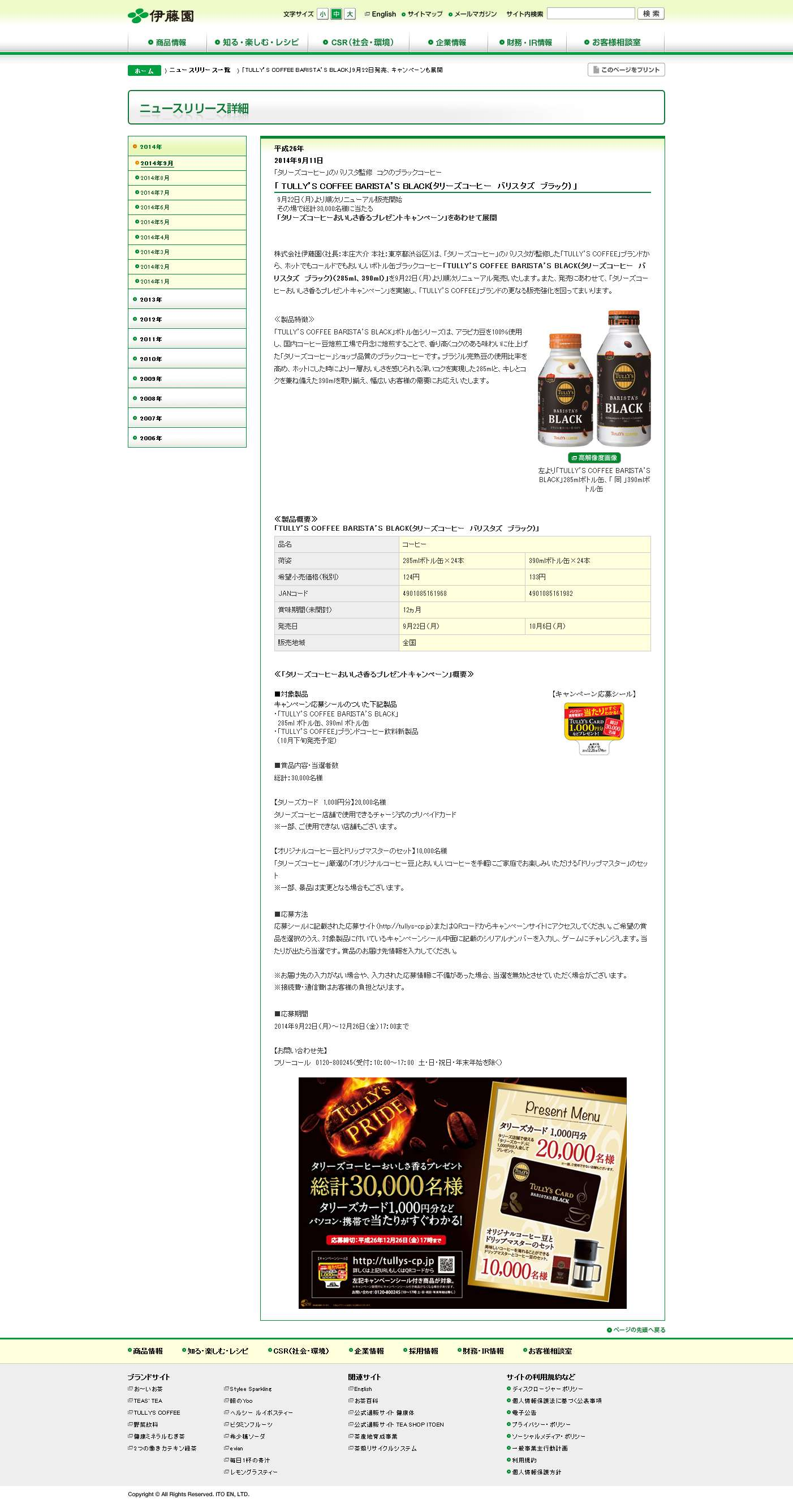 「TULLY'S COFFEE BARISTA'S BLACK」9月22日発売、キャンペーンも展開  ニュースリリース一覧  伊藤園