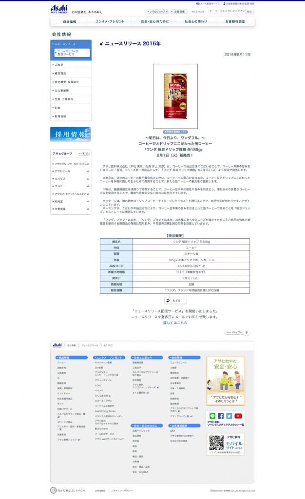 「ワンダ 極旨ドリップ微糖 缶185g」新発売|ニュースリリース 2015年|会社情報|アサヒ飲料