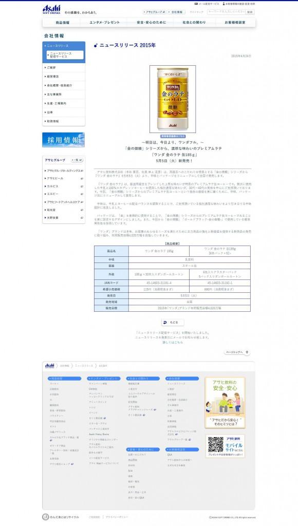 『ワンダ 金のラテ 缶185g』 新発売|ニュースリリース 2015年|会社情報|アサヒ飲料
