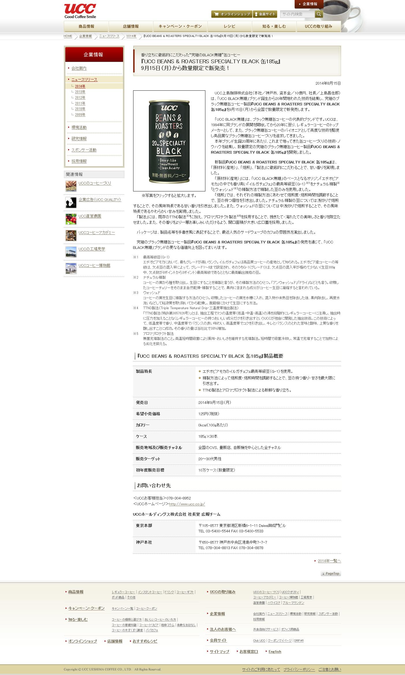 『UCC BEANS & ROASTERS SPECIALTY BLACK 缶185g』9月15日(月)から数量限定で新発売!  ニュースリリース  コーヒーはUCC上島珈琲