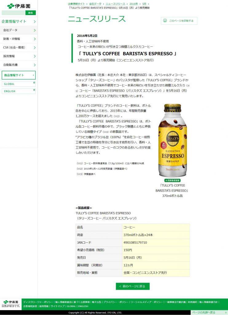 「TULLY'S COFFEE BARISTA'S ESPRESSO」5月16日(月)より販売開始  ニュースリリース  伊藤園
