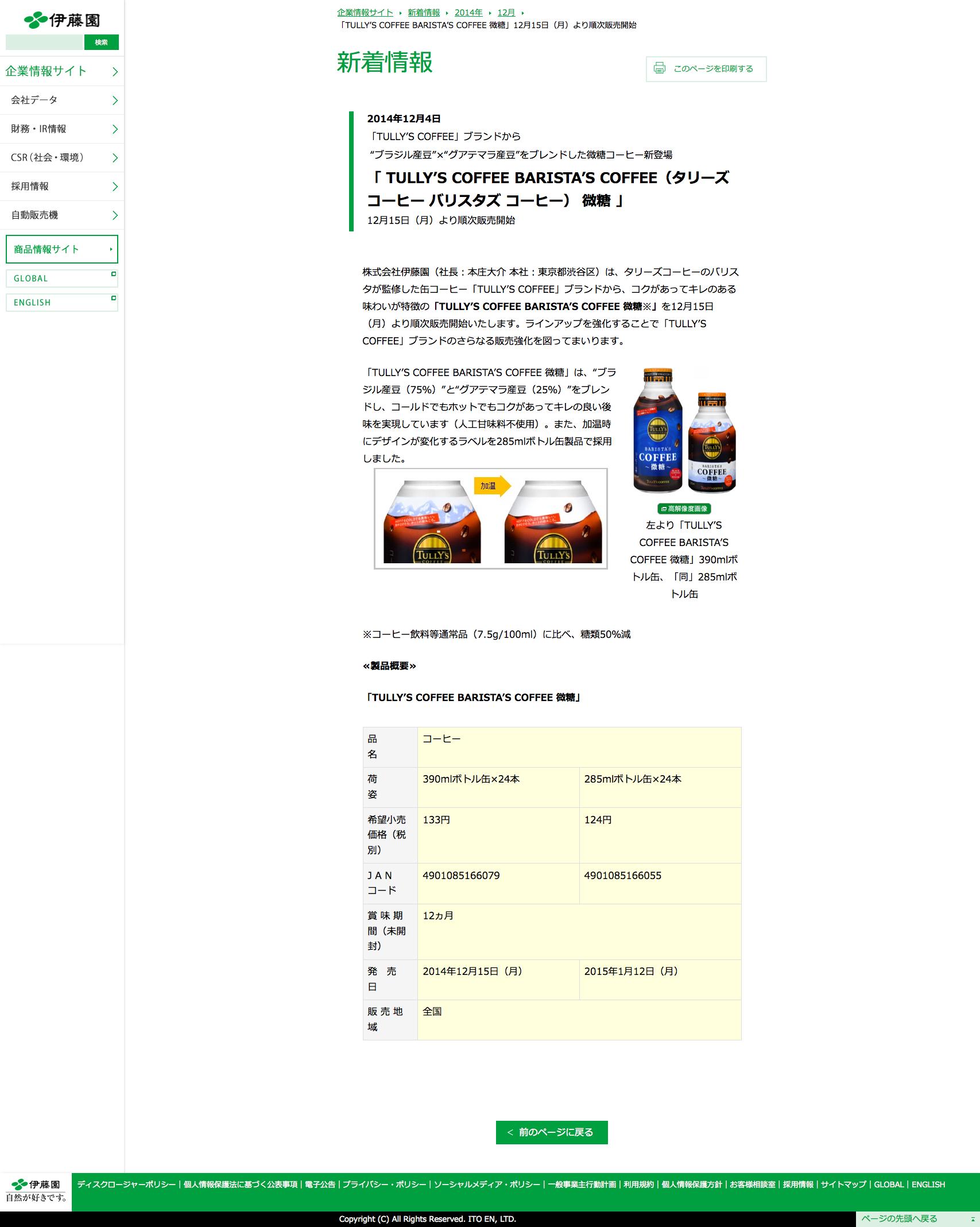 「TULLY'S COFFEE BARISTA'S COFFEE 微糖」12月15日(月)より順次販売開始  新着情報  伊藤園
