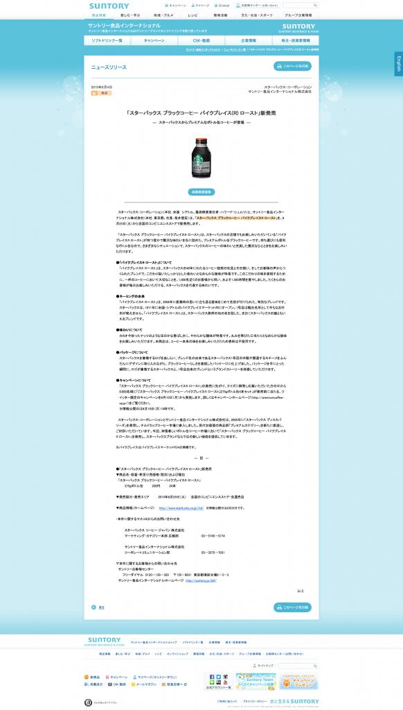 「スターバックス ブラックコーヒー パイクプレイス(R) ロースト」新発売  ニュースリリース  サントリー食品インターナショナル
