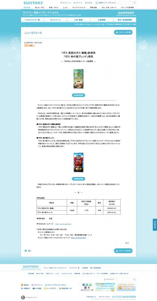 「ボス 高原のボス 微糖」新発売 「ボス 地中海ブレンド」発売  ニュースリリース  サントリー食品インターナショナル