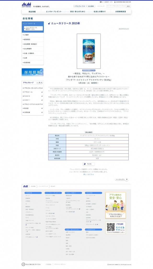 『ワンダ ワールドトリップ アイスマウンテン 缶185g』 新発売 ニュースリリース 2015年 会社情報 アサヒ飲料