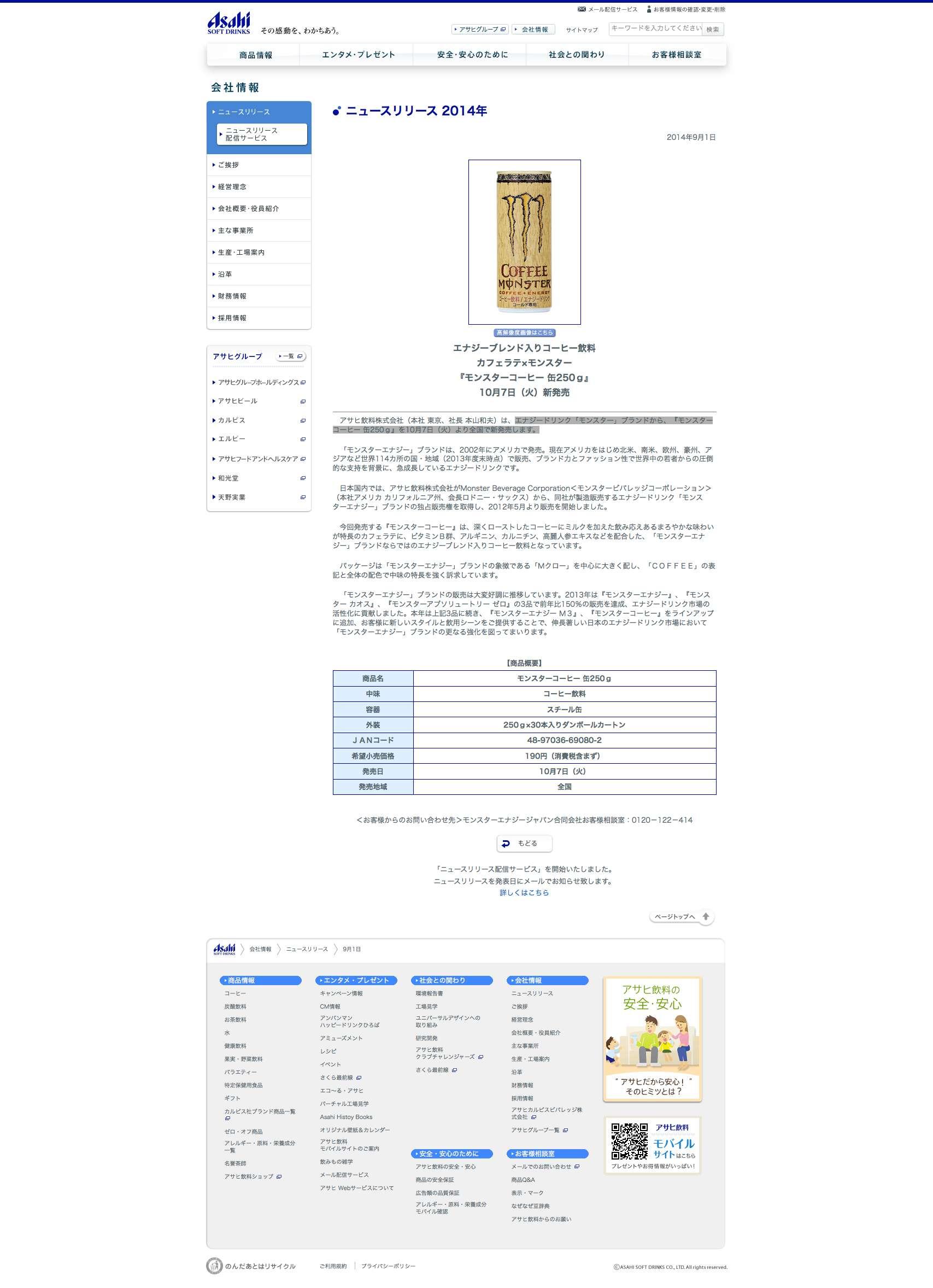カフェラテ×モンスター「モンスターコーヒー」新発売|ニュースリリース 2014年|会社情報|アサヒ飲料