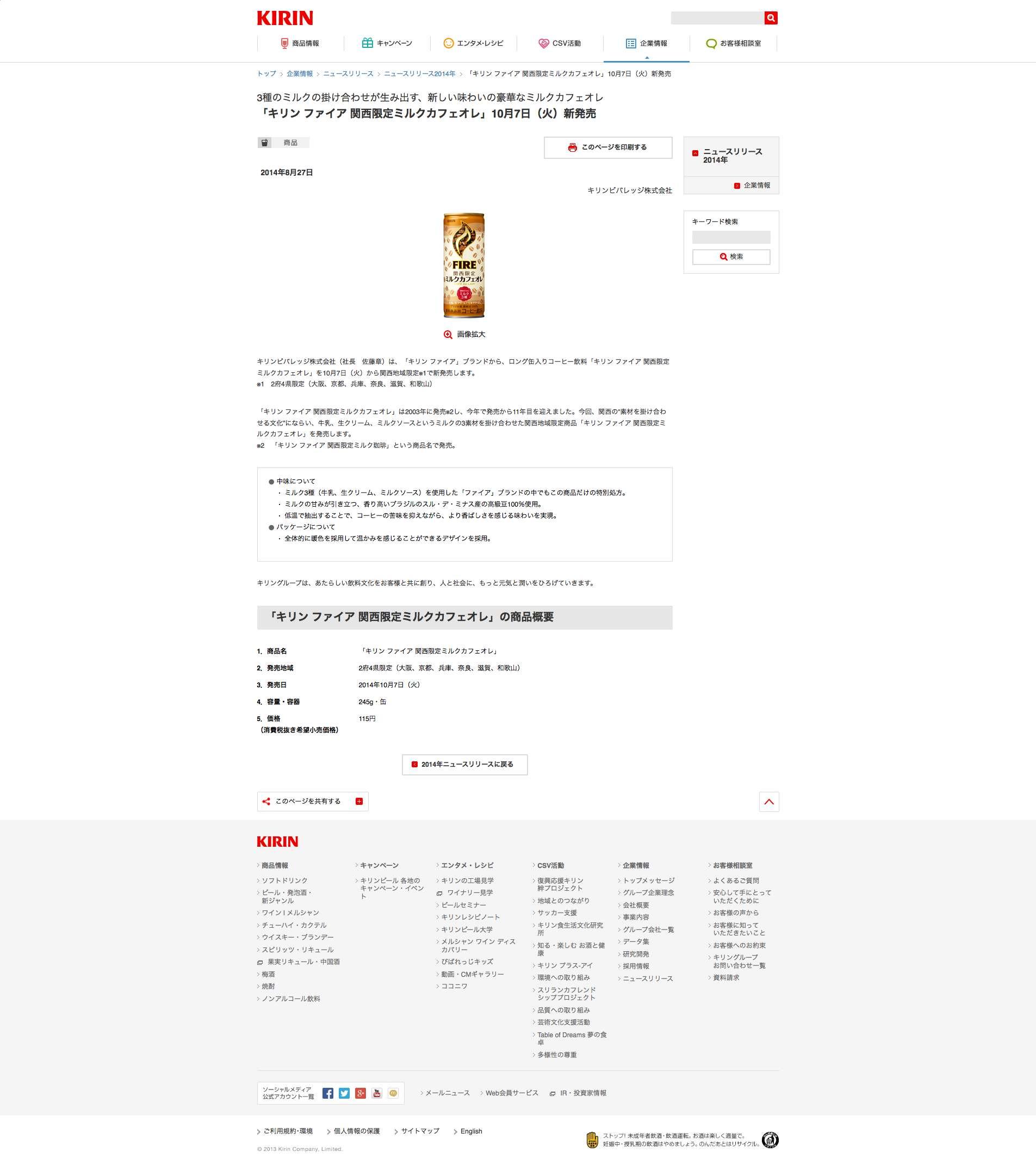 「キリン ファイア 関西限定ミルクカフェオレ」10月7日(火)新発売|2014年|ニュースリリース|キリン