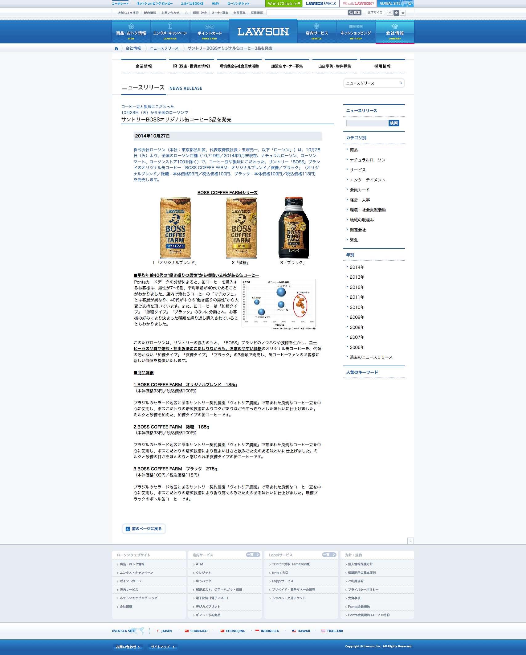 サントリーBOSSオリジナル缶コーヒー3品を発売  ニュースリリース  会社情報  ローソン