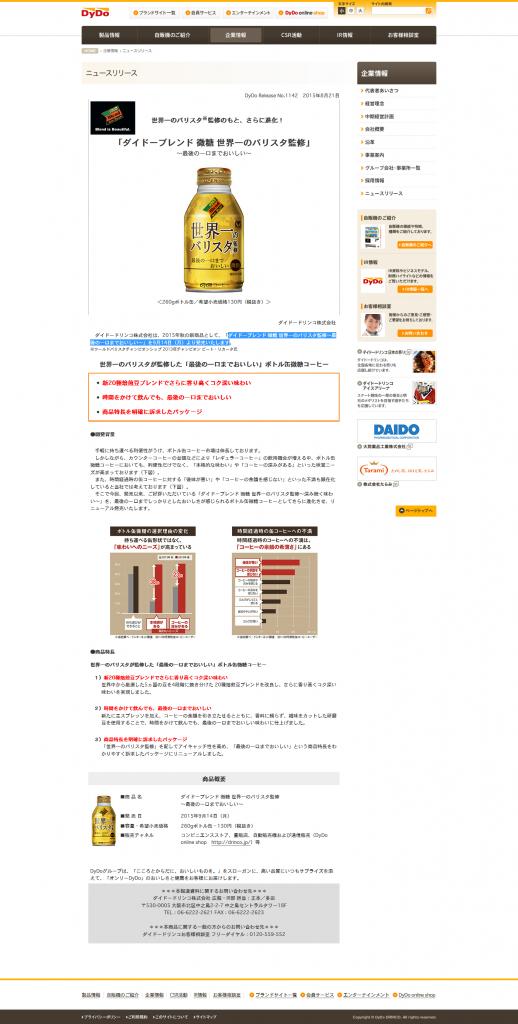ニュースリリース|企業情報|ダイドードリンコ ダイドーブレンド 微糖 世界一のバリスタ監修~最後の一口までおいしい~」を9月14日(月)より発売