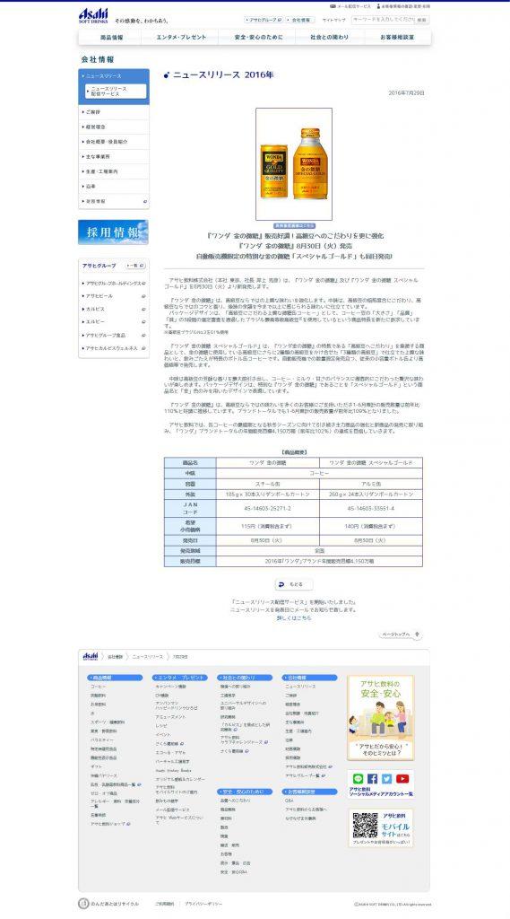 『ワンダ 金の微糖』8月30日(火)発売 ニュースリリース 2016年 会社情報 アサヒ飲料