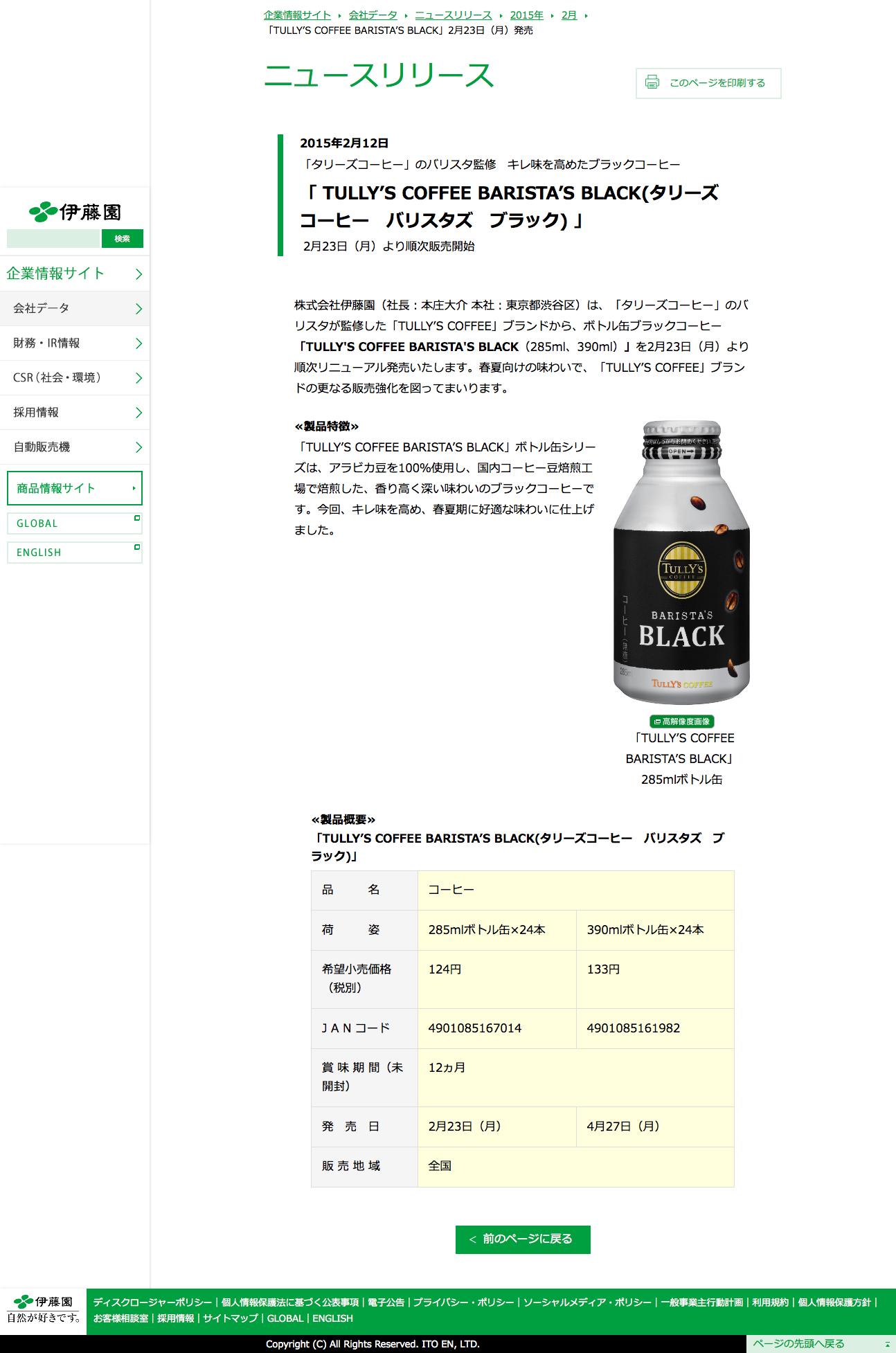 「TULLY'S COFFEE BARISTA'S BLACK」2月23日(月)発売  ニュースリリース  伊藤園
