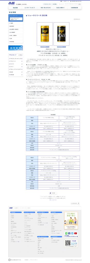 『ワンダ 金の微糖』 11月10日(火)新発売!『ワンダ ゴールドブラック』9月15日(火)新発売!|ニュースリリース 2015年|会社情報|アサヒ飲料