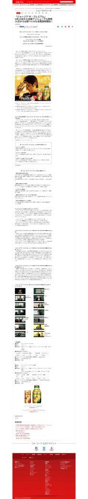 「ジョージア ザ・プレミアム」8月29日から全国でリニューアル発売 |ニュースリリース- 日本コカ・コーラ株式会社 Coca-Cola Journey