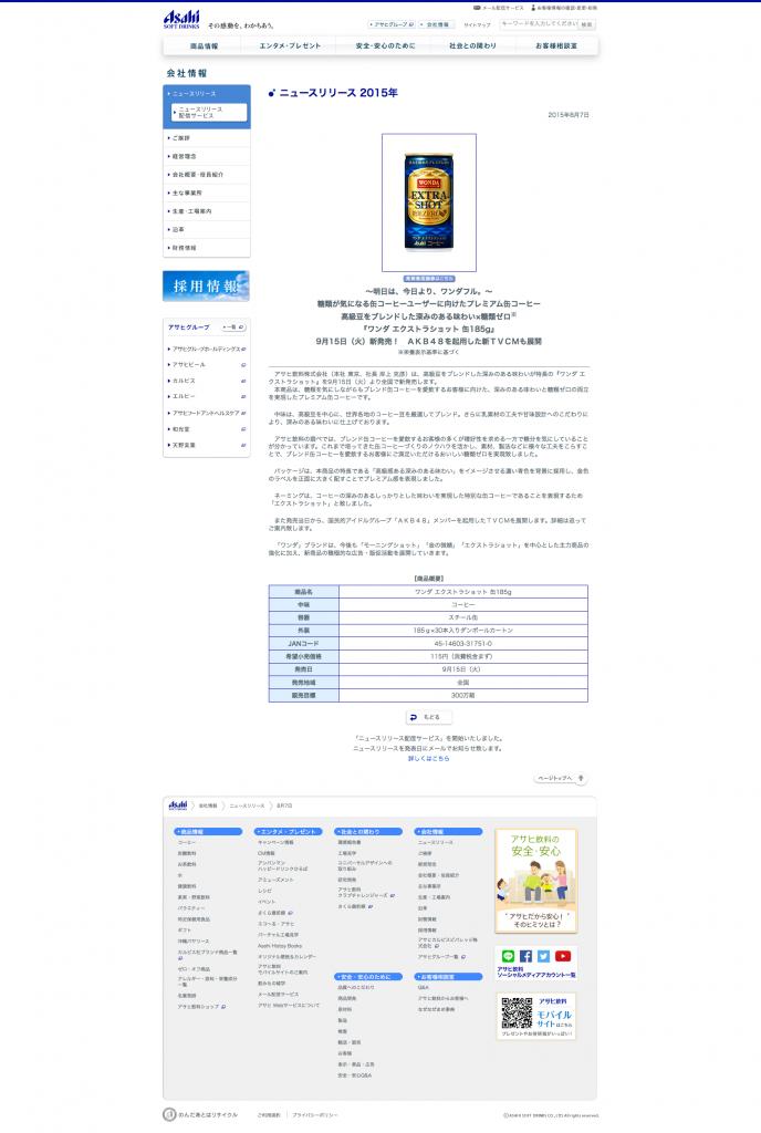 「ワンダ エクストラショット 缶185g」新発売|ニュースリリース 2015年|会社情報|アサヒ飲料