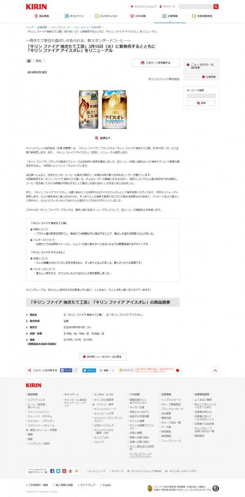 「キリン ファイア 挽きたて工房」3月15日(火)に新発売するとともに「キリン ファイア アイスオレ」をリニューアル|2016年|ニュースリリース|キリン