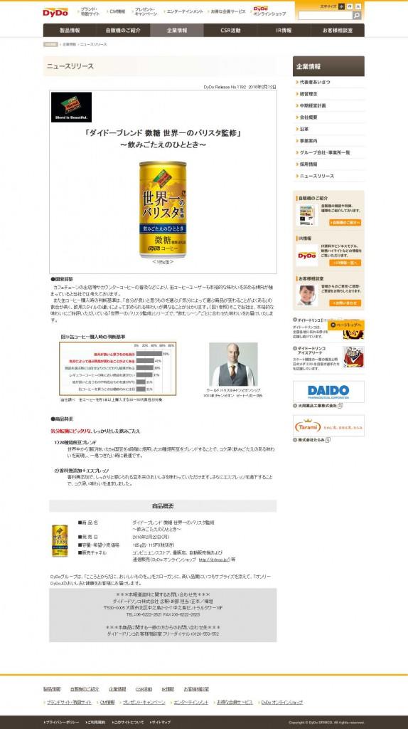 ニュースリリース 企業情報 ダイドードリンコ ダイドーブレンド 微糖 世界一のバリスタ監修 ~飲みごたえのひととき~ 発売