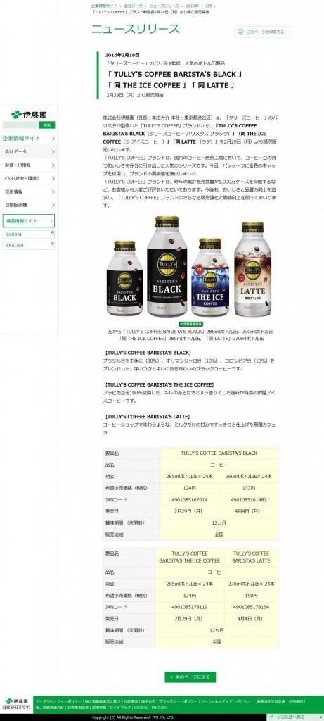 「TULLY'S COFFEE」ブランド新製品2月29日(月)より順次販売開始  ニュースリリース  伊藤園