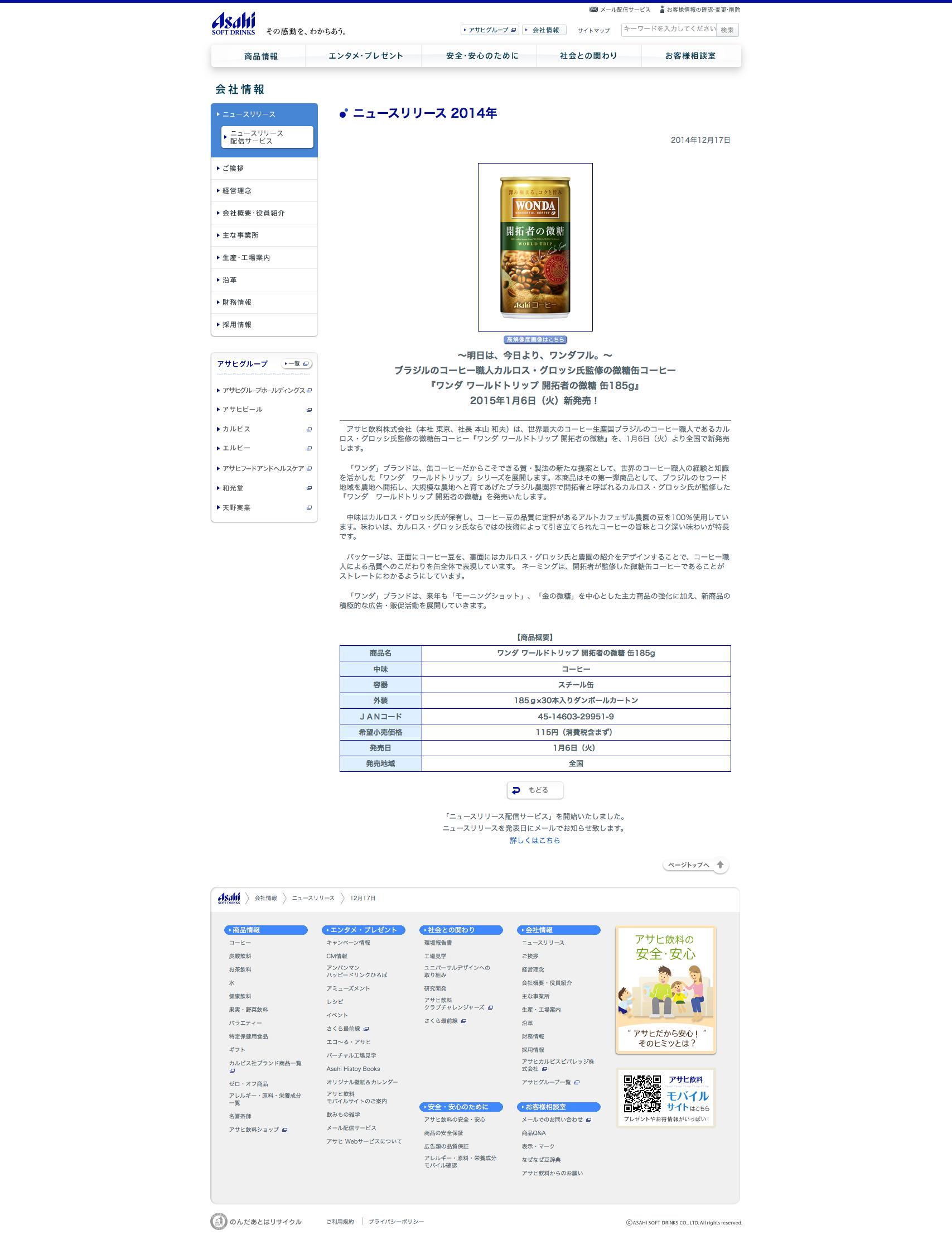 「ワンダ ワールドトリップ 開拓者の微糖」新発売|ニュースリリース 2014年|会社情報|アサヒ飲料