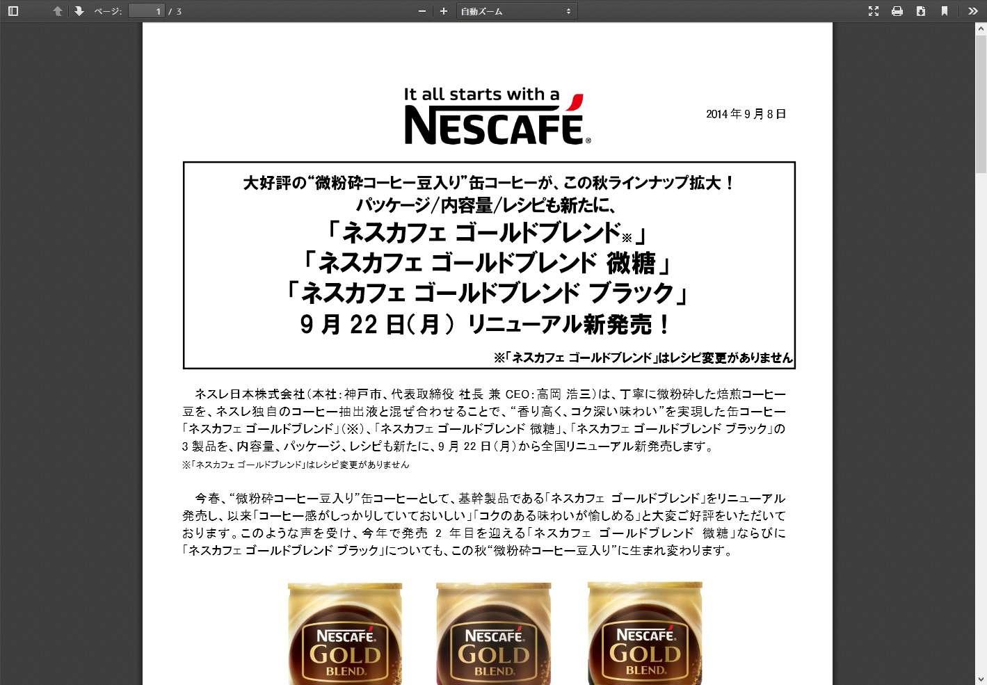 缶コーヒー 「ネスカフェ ゴールドブレンド」3製品 リニューアル新発売 ー缶コーヒーマニアー