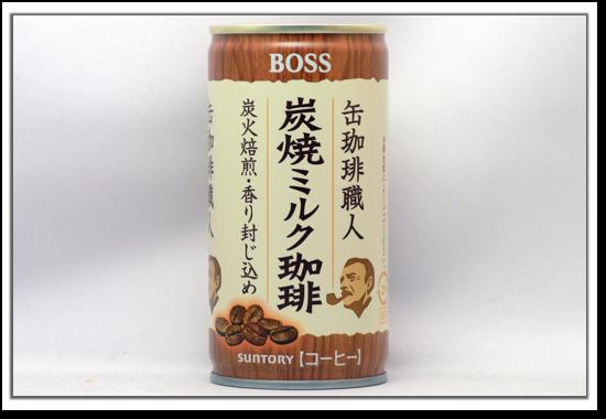 BOSS 缶珈琲職人 炭焼ミルク珈琲
