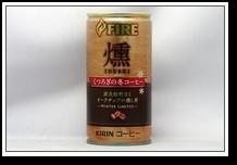 FIRE 燻