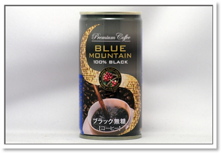 プレミアムコーヒーブルーマウンテン100%ブラック