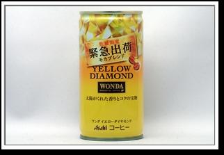WONDA イエローダイヤモンド