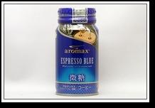 aromax エスプレッソブルー微糖