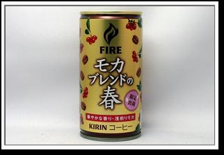 FIRE モカブレンドの春