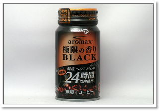 aromax 極限の香り BLACK