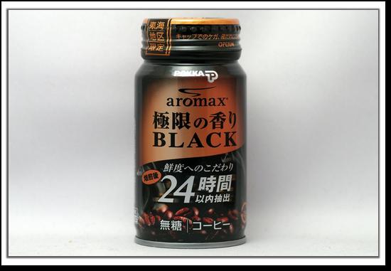aromax 極限の香りブラック