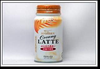 aromax クリーミーラテ
