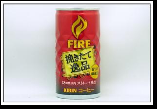 FIRE 挽きたて逸品