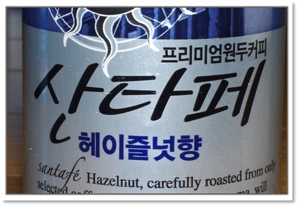 santafe Hazelnut